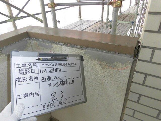 下地補修工事2 (2)
